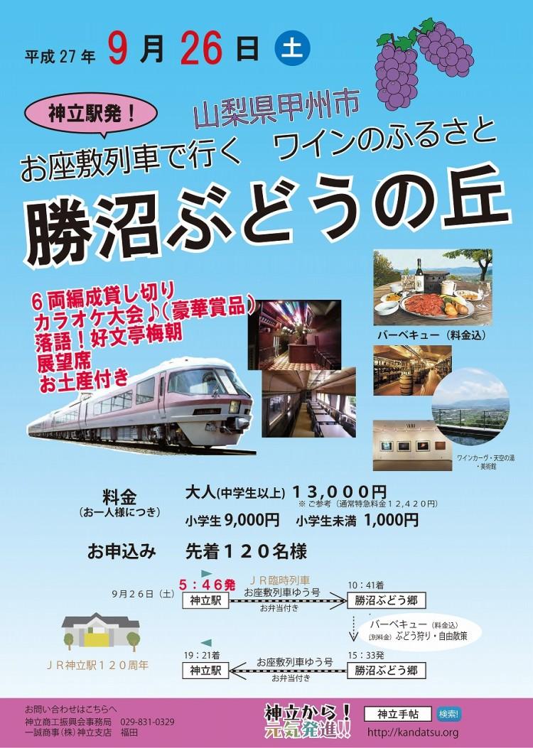 2015お座敷列車のコピー